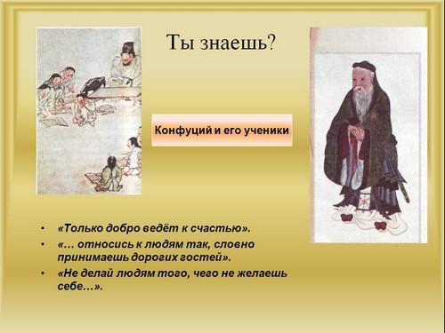 золотое правило нравственности 4 класс презентация