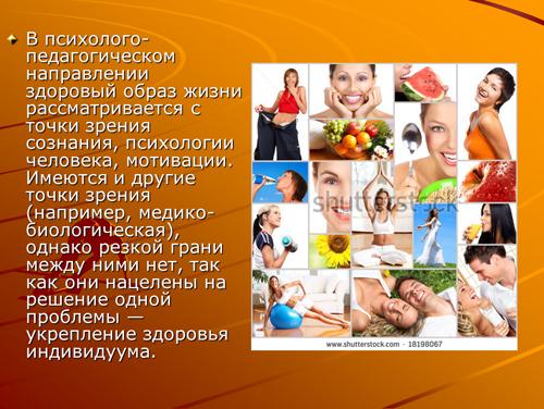 презентация здоровый образ жизни 8 класс
