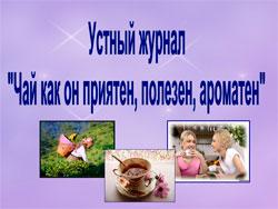 классный час чай чаепитие