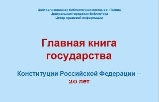 презентацию день конституции казахстана