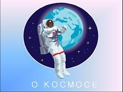 Классный час Космос