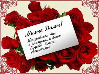 Классный час Минута славы на 8 марта
