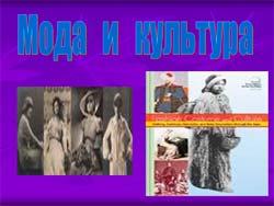 Классный час Мода и культура