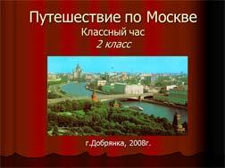 Классный час Путешествие по Москве