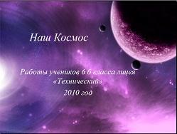 Классный час Наш космос