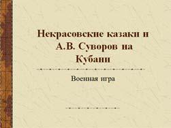 Презентация на тему суворов на кубани