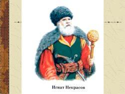 Классный час Некрасовские казаки и А. В. Суворов на Кубани