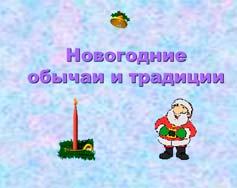Новый год – презентации на тему История новогоднего праздника, елки и игрушек, скачать бесплатно для классного часа