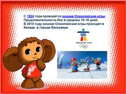 летние олимпийские игры 1956