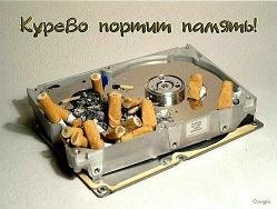 Сценарий курение опасное увлечение