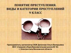 Классный час Понятие преступления