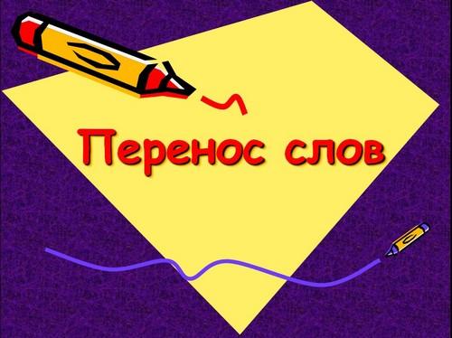 правила по русскому перенос с мягким знаком