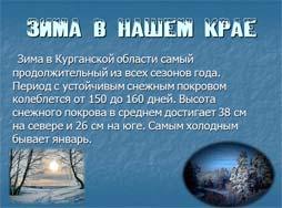 Классный час Пришла зима