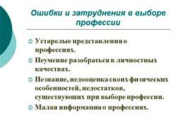Презентация на тему мир профессий для
