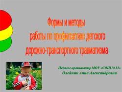 Классный час Профилактика детского дорожно-транспортного травматизма