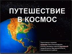 Классный час Путешествие в космос