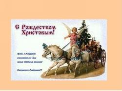 Классный час Рождество Христово