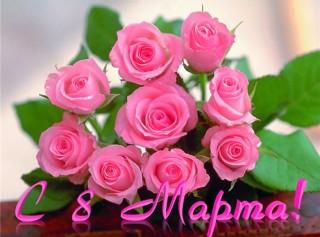 Классный час Поздравление к 8 марта