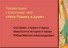 prezentatsiya-na-temu-imya-lyubov-k-rodine