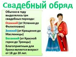 Классный час Свадьбы на Кубани