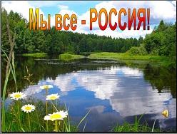Классный час Мы вместе - Россия