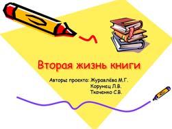 Презентация вторая жизнь книги для
