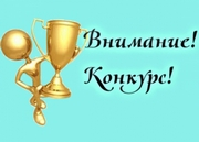 всероссийский конкурс я лучший